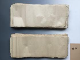 4876 约五十六年代《稍黄旧纸》纸比较薄 共570张