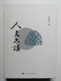 人文六讲(李欧梵  著)