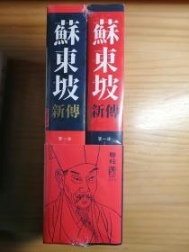 苏东坡新传(上下)