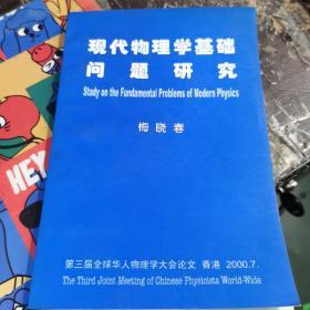 现代物理学基础问题研究 - 第三届全球华人物理学大会论文