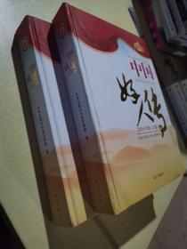 中国好人传(2018年卷套装上下册)