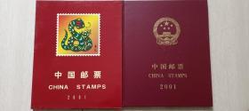 2001年中国邮票全年册(含世界大学生运动会,文化遗产在中国纪念张)