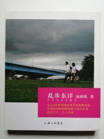 乱步东洋:日本文化寻踏记(汤祯兆  著)