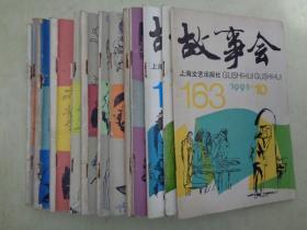 故事会:82年第5期、83年第1、3、5期、84年第1、2、4、9、11期、85年第11期、90年、2、4期、91年10期(13册合售)