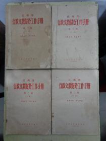 江西省行政文教财务工作手册【第一辑(上下册)、第二辑(上下册)】4册合售