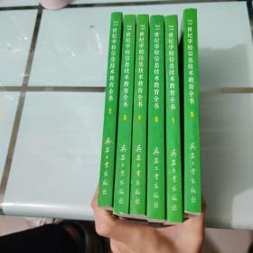 21世纪学校信息技术教育全书