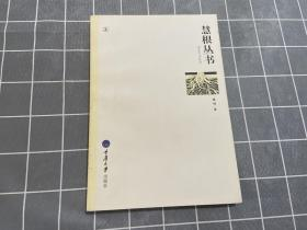 慧根丛书:千高原诗系