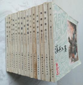 李自成 (1-15册全集)(包邮)