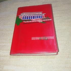 毛主席纪念堂雕刻版 日记本【六张插图无写画全】本内有书写