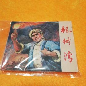 电影版连环画     枫树湾     天津人民美术出版社1977年一版一印