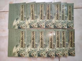 唐宋八大家散文鉴赏辞典(全14册)中国历代诗文鉴赏系列
