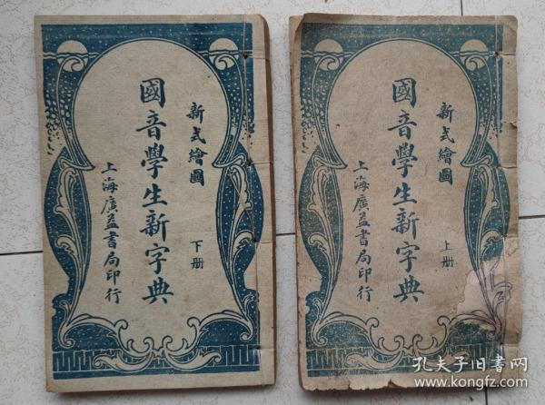 民国三十五年,新式绘图国音学生新字典,上下册两本