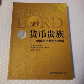 货币贵族:中国现代金银纪念币【一版一印。主编签赠本。书口有脏。内页干净无笔记划线。仔细看图】