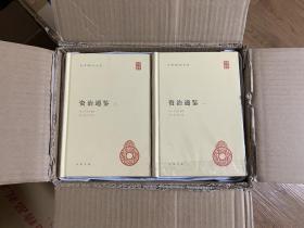 资治通鉴:国学文库