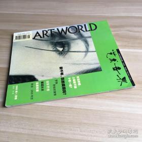 艺术世界(2000年第1期)