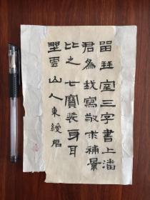 伊秉绶,名人手札,信札,20x9.5cm,保手绘,日本回流
