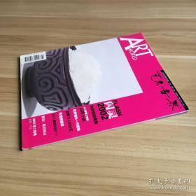 艺术世界(2002年2月号)