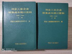 冶金工业企业财务成本统计资料1986-1990(上下)册
