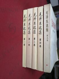 毛泽东选集(第1--5卷)