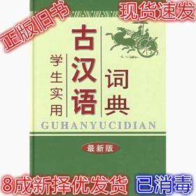 学生实用古汉语词典 冯蒸 9787811151275HLTS320