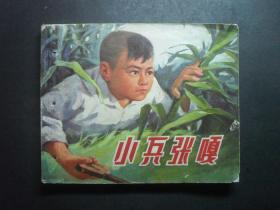 上海版文革经典连环画《小兵张嘎》