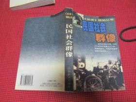 《纵横》精品丛书:民国社会群像