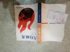 八月炮火.......上海译文出版  品相如图