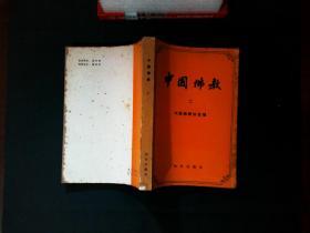 中国佛教 二