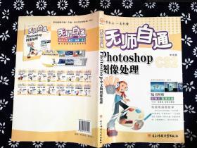无师自通Photoshop中文版图像处理