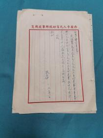 黄埔军校第九期学员西安团管区副司令张正伸先生信扎一组