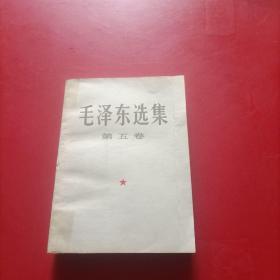 毛泽东选集 (第五卷)大32开 书角用胶布沾过