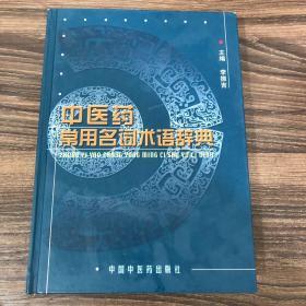 中医药常用名词术语辞典