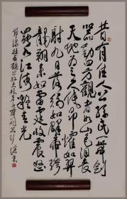 周沧米,号雁荡人,浙江乐清人,中国美院国画系教授、中国美术家协会会员,书法