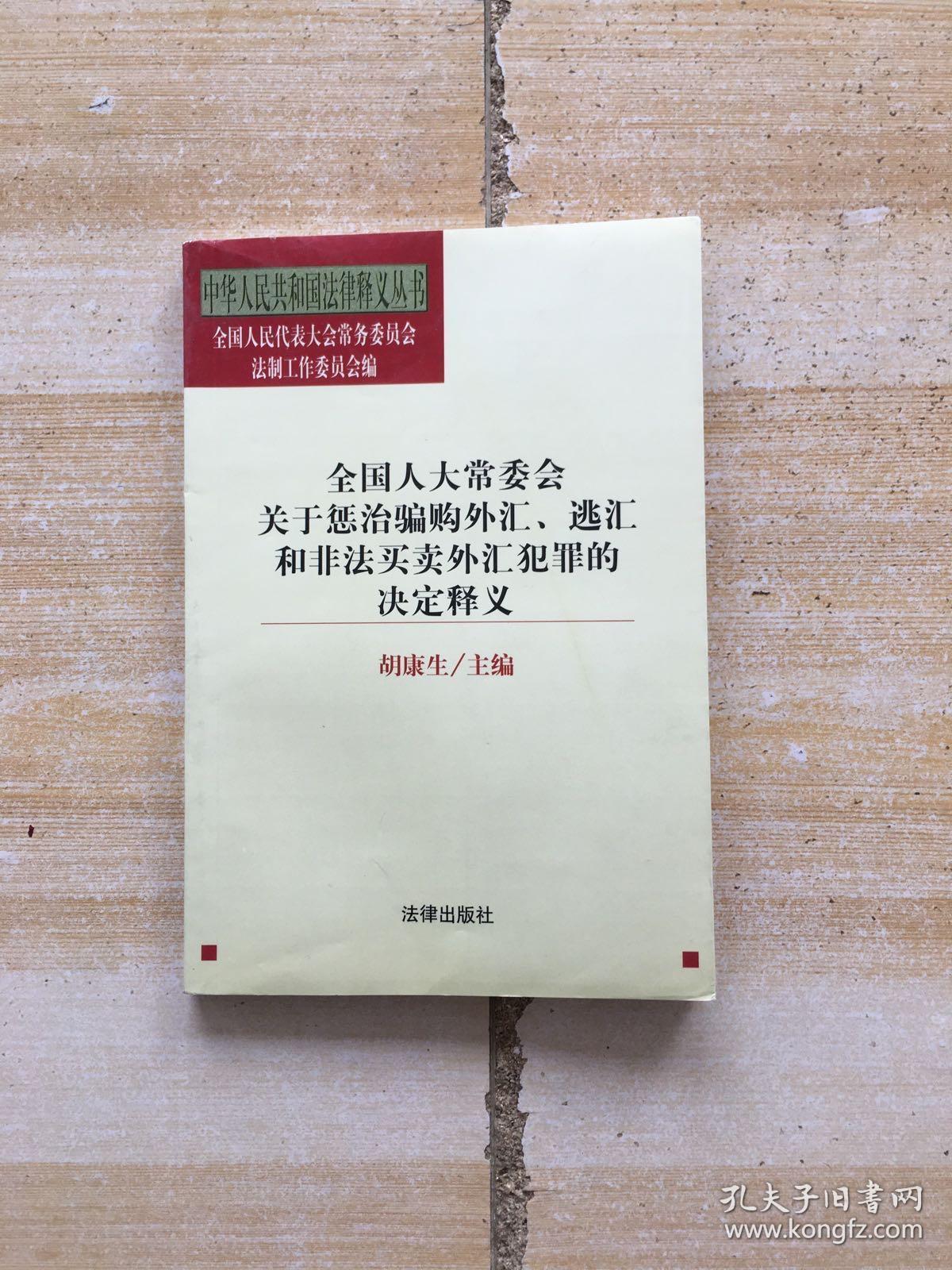 全国人大常委会关于惩治骗购外汇、逃汇和非法买卖外汇犯罪的决定释义/中华人民共和国法律释义丛书,