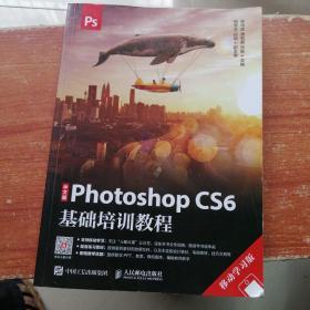 中文版PhotoshopCS6基础培训教程移动学习版