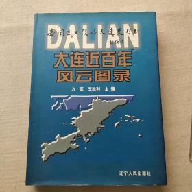 大连近百年风云图录 (硬精装大16开本)