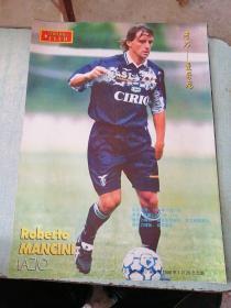 足球俱乐部海报1998年1月20日出版第2期