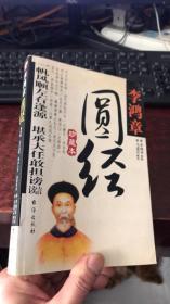 李鸿章圆经 (珍藏本)