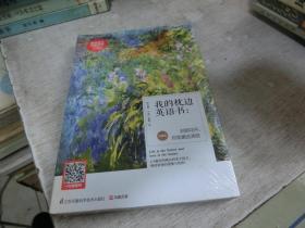 我的枕边英语书    未拆    库2
