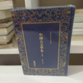 中国大文学史(套装共2册)/清末民初文献丛刊