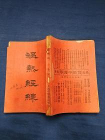 温热经纬 上海中医书局民国廿四年初版