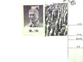 秦俑 (折页)