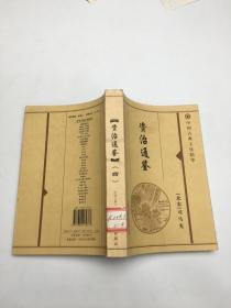 中国古典文化精华 资治通鉴(四)