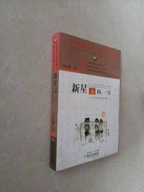 新星女队一号——百年百部中国儿童文学经典书系