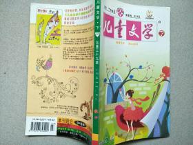儿童文学·下[2011年9月号时尚版(27)]