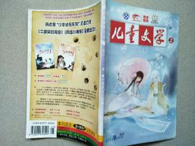 儿童文学·上[2011年9月号经典版(25)]