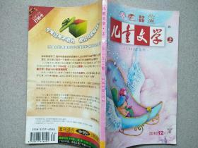 儿童文学·上[2010年12月号经典版(34)]