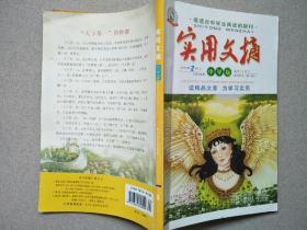 实用文摘·中学版(2012年2月上)