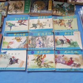 玉娇龙(1——12缺3 9 10 连环画)