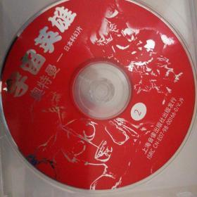 宇宙英雄初代奥特曼vcd   最早的上音盘  全20碟